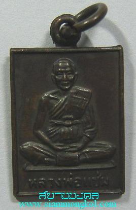 เหรียญรูปเหมือนหลวงพ่อแช่ม วัดดอนยายหอม ปี 2530