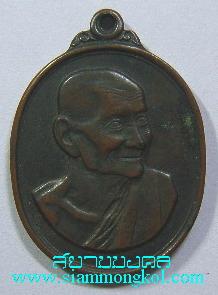 เหรียญที่ระลึกผูกพัทธสีมา ปี 2518 หลวงพ่อเต๋ คงทองวัดสามง่าม(1)