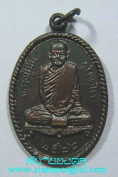 เหรียญพระอาจารย์มั่น ภูริทัตโต ปี 2522 หลวงปู่แว่น ธนปาโล ปลุกเสก