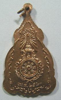 เหรียญสมเด็จพระเจ้าตากสินมหาราช ปี 2521 หลวงปู่โต๊ะปลุกเสก