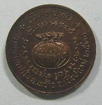 เหรียญโภคทรัพย์ ปี 2520 หลวงปู่แหวน สุจิณโณ
