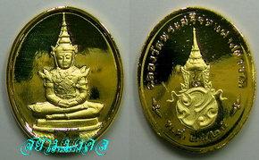 เหรียญพระแก้วมรกต ๓ ฤดู ที่ระลึกฉลองกรุงฯ ปี 2525 ชุบทองพ่นนวลพร้อมกล่องเดิม:00400