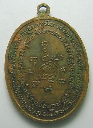 เหรียญพระปิดตาอาบน้ำมันงา มีจาร เนื้อทองแดง หลวงปู่แก้ว เกสาโร