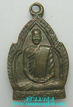 เหรียญใบสาเก ปี 2512 หลวงพ่อพรหม วัดช่องแค จ.นครสวรรค์