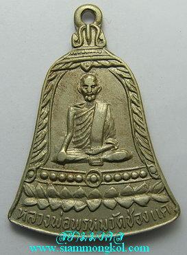 เหรียญทรงระฆัง ส.ช. พ.ศ.2513 หลวงพ่อพรหม วัดช่องแค