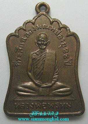 เหรียญรุ่นฉลองมณฑป พ.ศ.2514 หลวงพ่อพรหม วัดช่องแค