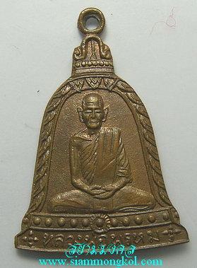 เหรียญทรงระฆังรุ่นพิเศษ พ.ศ.2513 หลวงพ่อพรหม วัดช่องแค