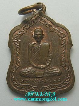 เหรียญโล่ห์ใหญ่ เสาร์ ๕ พ.ศ. 2516 หลวงพ่อพรหม วัดช่องแค