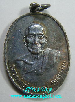 เหรียญเศรษฐีพิเศษ ปี 2520 หลวงพ่อเต๋ คงทอง วัดสามง่าม(2)
