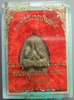 พระปิดตายันต์ดวงเล็ก พ.ศ.2521-2523 หลวงปู่โต๊ะ วัดประดู่ฉิมพลี:00470