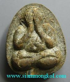 พระปิดตายันต์ดวงเล็ก พ.ศ.2521-2523 หลวงปู่โต๊ะ วัดประดู่ฉิมพลี