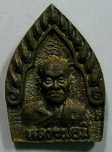 เหรียญเจ้าสัว ปี 2536 เนื้อนวะโลหะ หลวงพ่อมี วัดมารวิชัย จ.อยุธยา:00481