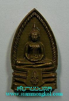 หลวงพ่อพระพุทธโสธร รุ่นสร้างพระอุโบสถ ปี 2540 เนื้อทองแดง