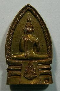 หลวงพ่อพระพุทธโสธร รุ่นสร้างพระอุโบสถ ปี 2540 เนื้อทองแดง:00482