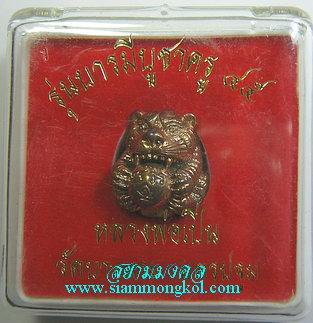 ลูกอมเจ้าพญาเสือ รุ่นบารมีบูชาครู ๔๕ เนื้อนวะโลหะแก่ทองคำ หลวงพ่อเปิ่น วัดบางพระ