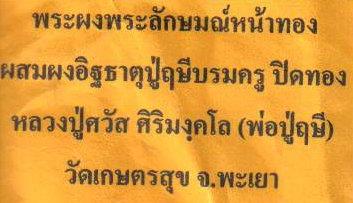 พระผงพระลักษมณ์หน้าทอง หลวงปู่ศวัส ศิริมงฺคโล วัดเกษตรสุข จ.พะเยา