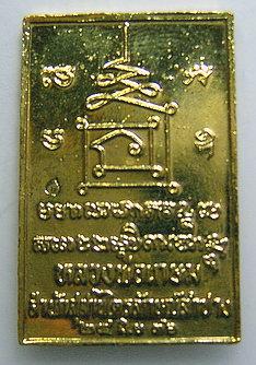 เหรียญพระเหนือพรหม กะไหล่ทองลงยา หลวงพ่อเกษม เขมโก