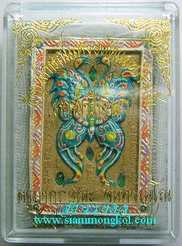 เทพปักษา ครูบากฤษณะ อินทฺวณฺโณ วัดป่ามหาวัน จ.นครราชสีมา(2)