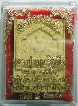 พระสมเด็จหงษ์ทอง หลวงปู่หมุน ฐิตสีโล วัดบ้านจาน (1)