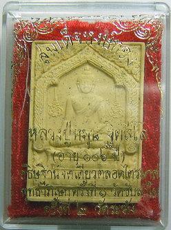 พระสมเด็จหงษ์ทอง หลวงปู่หมุน ฐิตสีโล วัดบ้านจาน (2)