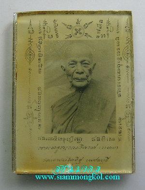 รูปถ่ายกรอบกระจกหลังยันต์มหาลาภ ปี 2509 หลวงพ่อแดง วัดเขาบันไดอิฐ จ.เพชรบุรี