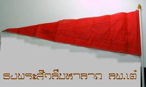 ธงพระสิวลีมหาลาภ หลวงพ่อเต๋ คงทอง วัดสามง่าม จ.นครปฐม