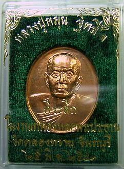 เหรียญรูปเหมือน หลวงปู่หมุน ฐิตสีโล วัดบ้านจาน จ.ศรีสะเกษ