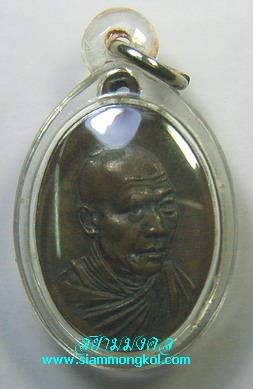 เหรียญหันข้างปี 2514 เนื้อทองแดง หลวงพ่อเกษม เขมโก สำนักสุสานไตรลักษณ์ จ.ลำปาง