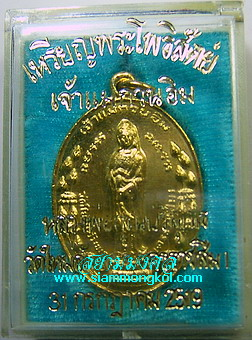 เหรียญพระโพธิสัตย์เจ้าแม่กวนอิม กะไหล่ทอง ปี 2518 หลวงปู่โต๊ะ หลวงพ่อคูณ ปลุกเสก
