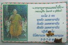 ขุนแผนน้ำผึ้ง หลวงปู่ชื่น วัดตาอี จ.บุรีรัมย์ (2)