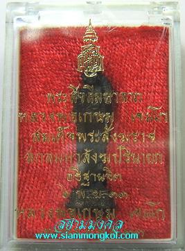 พระสิวลีมหาลาภ สมเด็จพระสังฆราชฯ หลวงพ่อเกษม เขมโก สำนักสุสานไตรลักษณ์ จ.ลำปาง