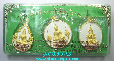 เหรียญพระแก้ว 3 ฤดู ครบรอบ 200 ปีกรุงรัตนโกสินทร์ สามกษัตริย์ ปี 2524 วัดพระเชตุพนฯ