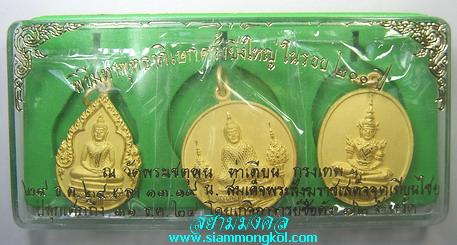 เหรียญพระแก้ว 3 ฤดู ครบรอบ 200 ปีกรุงรัตนโกสินทร์ กะไหล่ทองพ่นนวลปัดเงา ปี 2524 วัดพระเชตุพนฯ