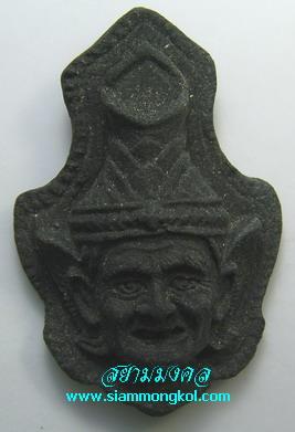 เศียรปู่ฤาษีอิสริโก เนื้อผงจินดามณี บรรจุพระขุนแผน ผสมเกศาหลวงปู่ทิม อิสริโก(2)