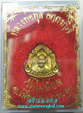 เหรียญรูปเหมือน เนื้อทองฝาบาตร หลวงพ่อพูล วัดไผ่ล้อม จ.นครปฐม (1)