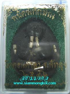 พระปิดตาจัมโบ้ รุ่นพยัคฆ์ทักษิณ เนื้อผงว่านสีดำ โรยขนเสือตะกรุดเงิน 9 ดอก วัดดอนศาลา จ.พัทลุง(3)