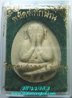 พระปิดตาจัมโบ้ รุ่นพยัคฆ์ทักษิณ เนื้อผงว่านสีขาว โรยขนเสือตะกรุดเงิน 3 ดอก วัดดอนศาลา จ.พัทลุง(4)