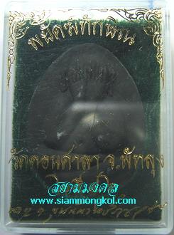 พระปิดตาจัมโบ้ รุ่นพยัคฆ์ทักษิณ เนื้อผงว่านสีดำ โรยขนเสือตะกรุดเงิน 3 ดอก วัดดอนศาลา จ.พัทลุง(6)