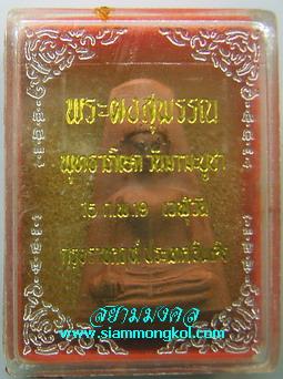 พระผงสุพรรณ วัดพระธาตุสุพรรณ จ.สุพรรณบุรี ปี 2518 มหาพุทธาภิเศกอินเดีย(1)