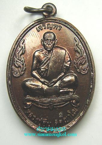 เหรียญเจริญพร หลวงปู่ชื่น วัดตาอี จ.บุรีรัมย์