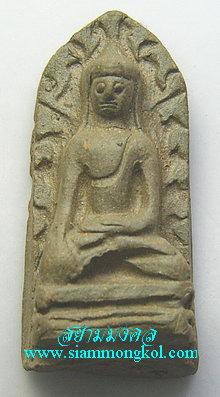 พระรอดวัดมหาวัน จ.ลำพูน ปี 2518 มหาพุทธาภิเศกอินเดีย พิมพ์มารวิชัย(2)