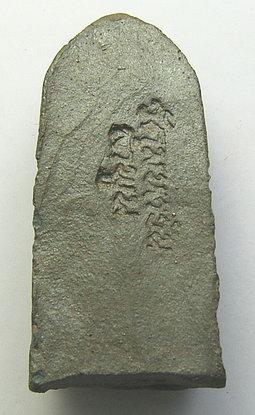 พระรอดวัดมหาวัน จ.ลำพูน ปี 2518 มหาพุทธาภิเศกอินเดีย พิมพ์มารวิชัย(7)