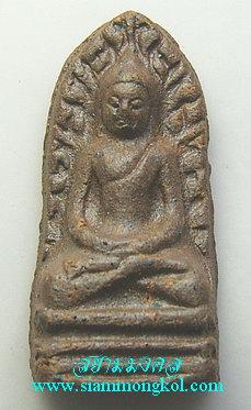 พระรอดวัดมหาวัน จ.ลำพูน ปี 2518 มหาพุทธาภิเศกอินเดีย พิมพ์สมาธิ(2)