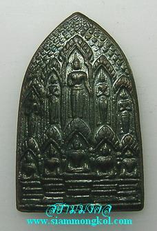เหรียญสิบทัศน์พิมพ์เล็ก พ.ศ. 2512 หลวงพ่อเงิน วัดดอนยายหอม จ.นครปฐม สวยมาก