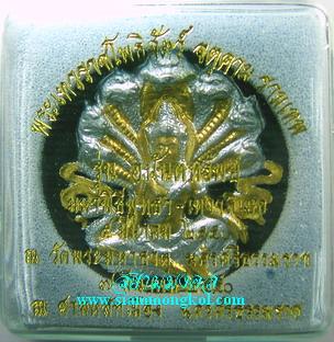 จตุคามรามเทพ รุ่นอนันตทรัพย์ เนื้อดินกากยายักษ์ปิดทอง ขนาด 5 ซ.ม.