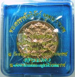 จตุคามรามเทพ รุ่นอนันตทรัพย์ เหรียญทองแดง ขนาด  3.2 cm.