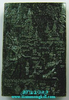 พระผงกามเทพ (เทวดาลงห้อง) หลวงพ่อแพรว จันทสาโร ศรีสะเกษ
