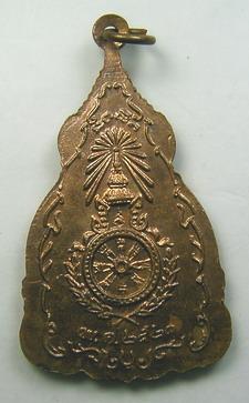 เหรียญสมเด็จพระเจ้าตากสินมหาราช ปี 2521 หลวงปู่โต๊ะปลุกเสก(2)
