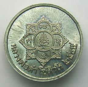 เหรียญพรหมสี่หน้า เนื้อดีบุก หลวงพ่อดำ วัดเขาพูลทอง จ.จันทบุรี:00895
