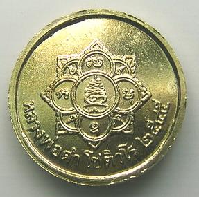 เหรียญพรหมสี่หน้า เนื้อทองขาว หลวงพ่อดำ วัดเขาพูลทอง จ.จันทบุรี:00896